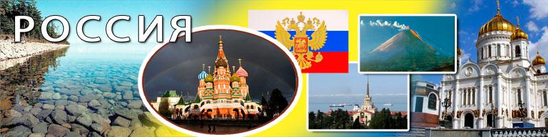 туры по россии 1
